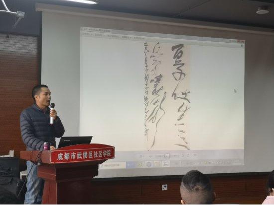 成都市武侯区教育学会书法专委会2019年度会议召开