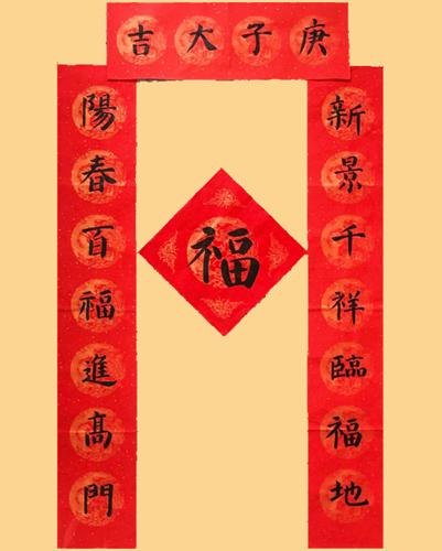 庆武侯 迎新春 ——武侯区开展教师春联书法作品网络展