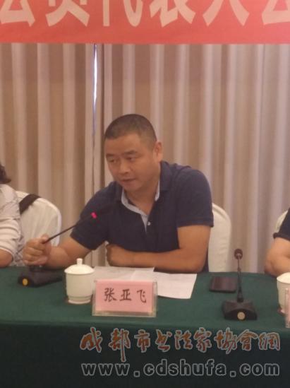 成都市双流区书法家协会第四次会员代表大会隆重召开,郭彦飞当选双流区书协主席
