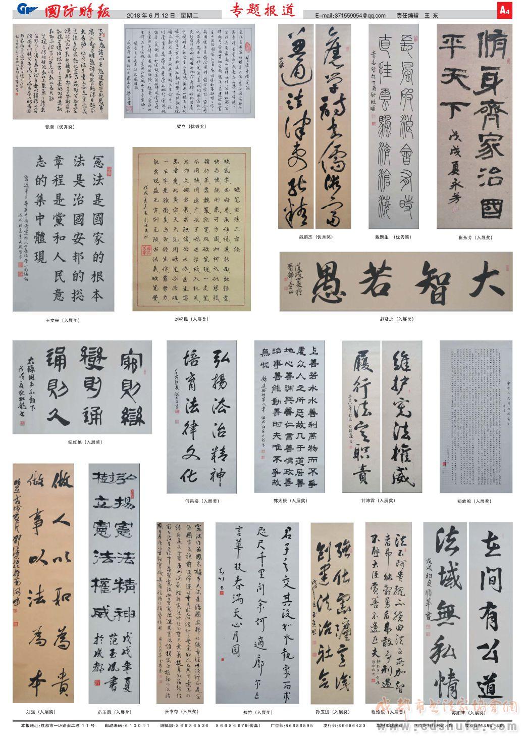 《国防时报》专刊报道锦江区书协活动