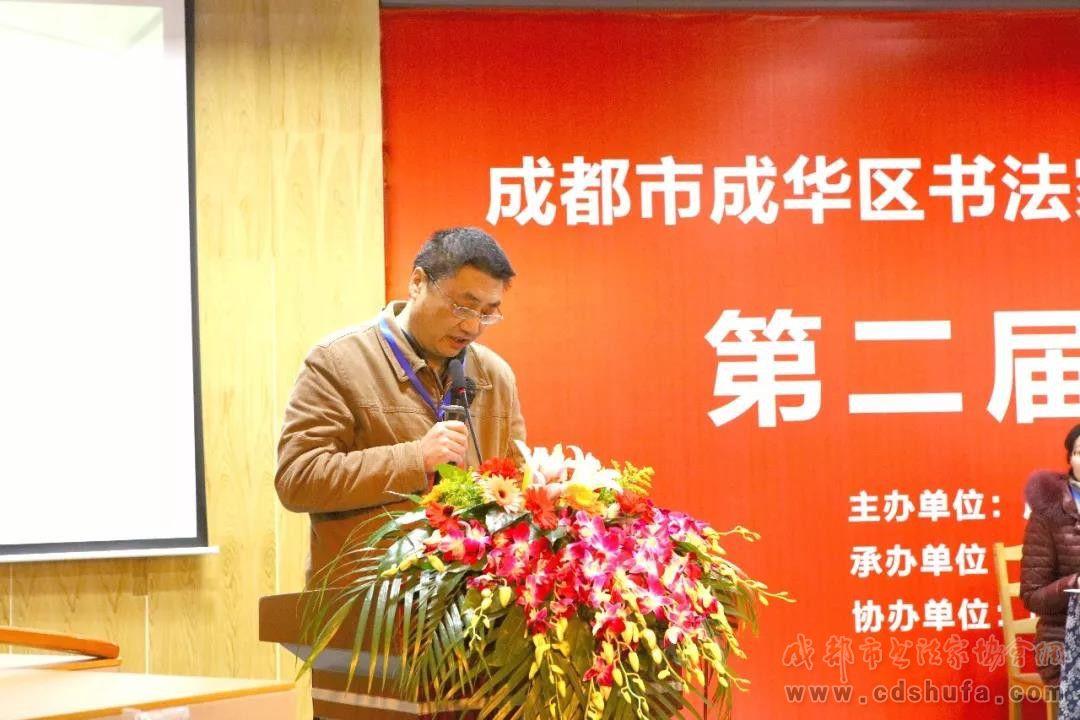 成华区书法家协会&美术家协会第二届会员代表大会隆重召开