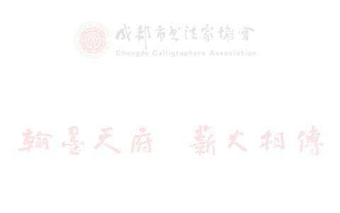 """""""爱成都 迎大运""""成都市书法家协会服务""""三重""""拥军活动走进武警某部"""