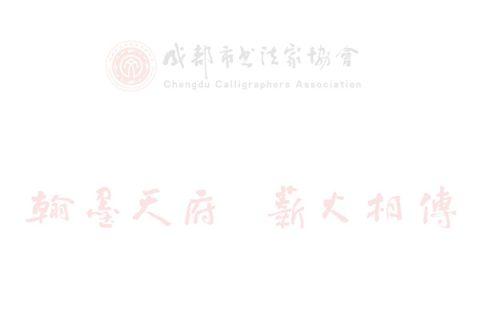 成都市书法家协会简报 第14期