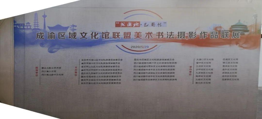 锦江区文化馆参加成渝区域文化馆联盟启动仪式暨文艺展演