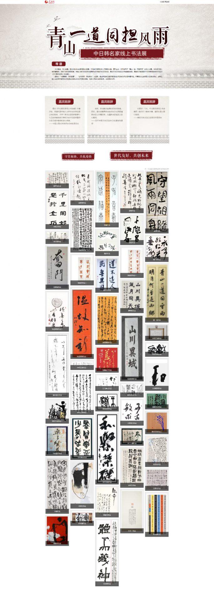 """成都作品入选""""中日韩名家线上书法展"""",速来围观!"""