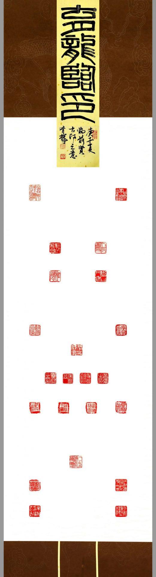 临习经典 致敬武侯 ——武侯区教育学会书法专委会举办首届武侯教师临帖临印网络展