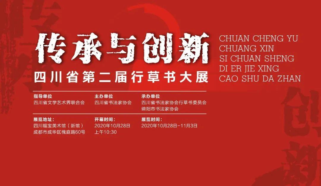 展讯 | 传承与创新——四川省第二届行草书大展