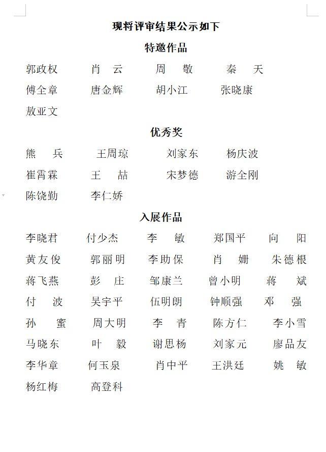 妙笔助东进 翰墨颂大运  ——龙泉驿区书法家协会会员书法作品年展公示