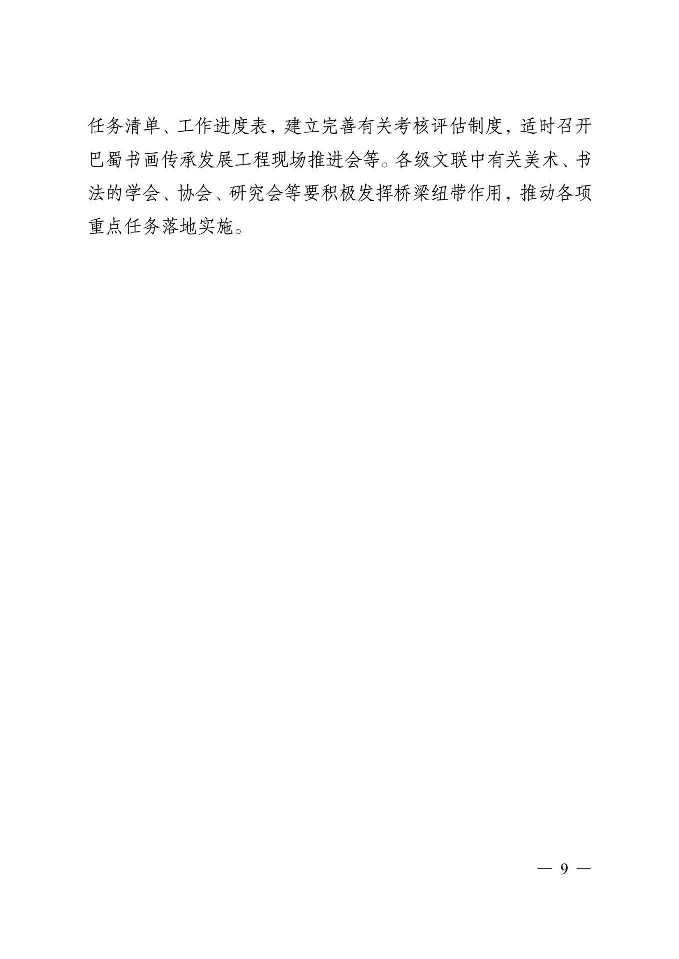 关于印发《成都市巴蜀书画传承发展工程 实施方案》的通知