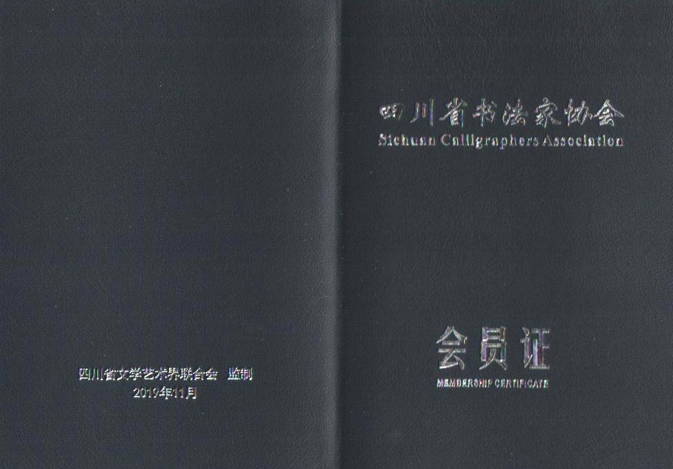 成都市书法家协会关于领取《四川省书协新会员证》的通知