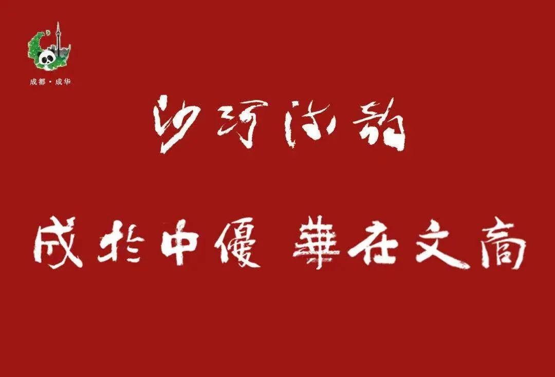 """成于中优 华在文商——""""沙河流韵"""" 成华区庆祝中国共产党成立100周年书画摄影展征稿启事"""