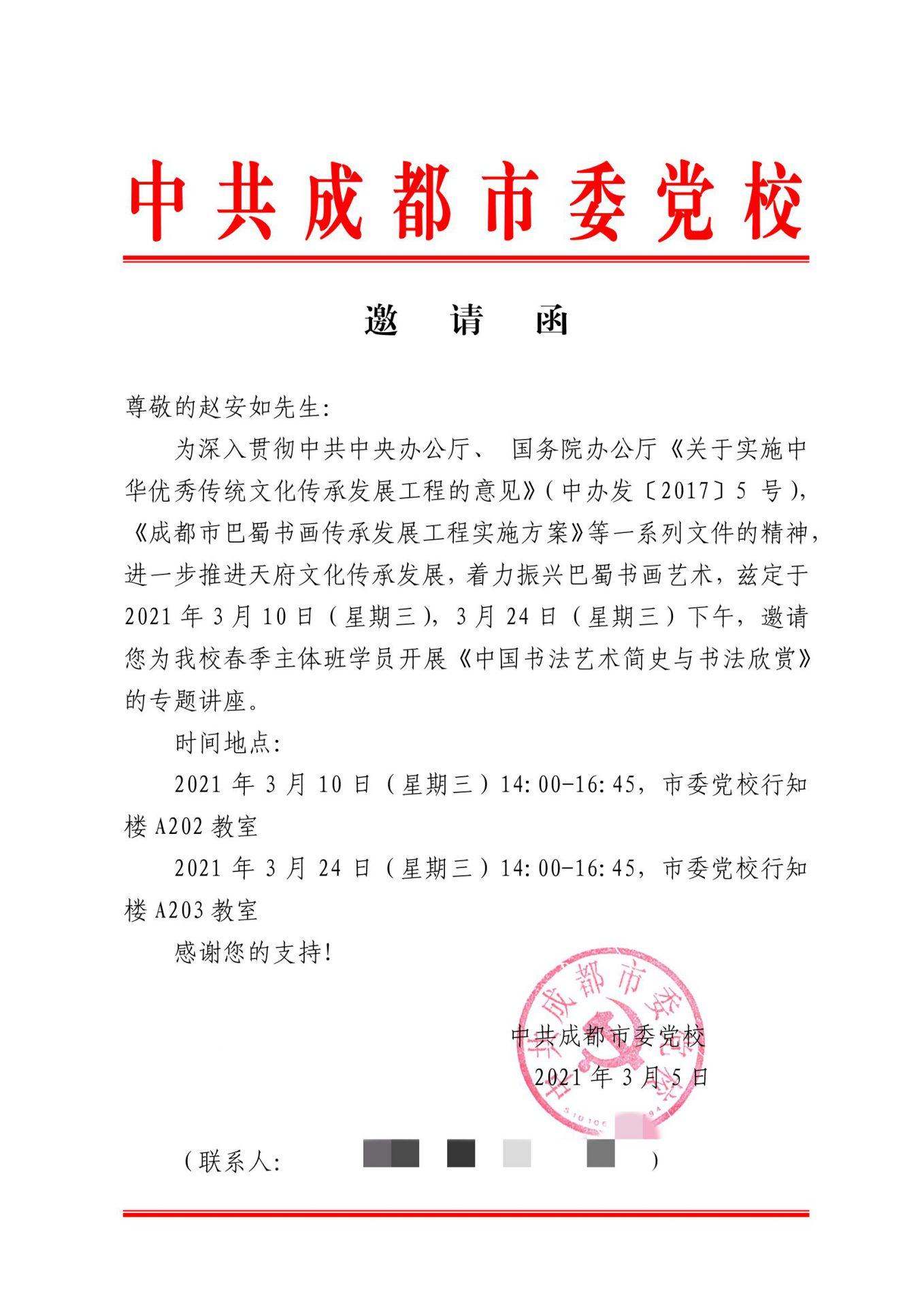 赵安如应邀赴中共成都市委党校开展书法讲座