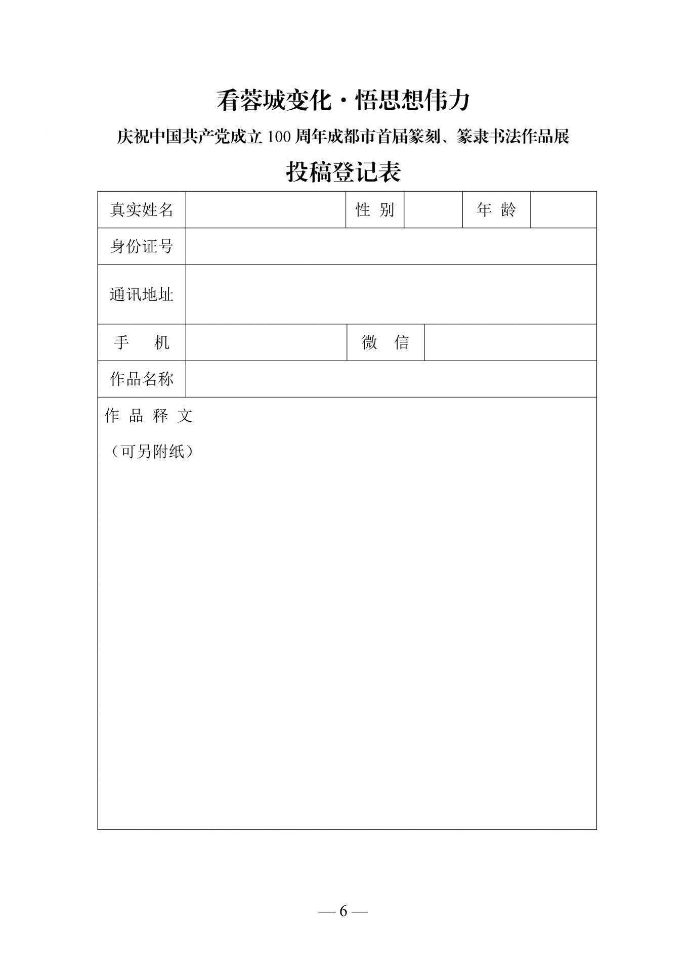 成都市首届篆刻篆隶书法作品展征稿启事