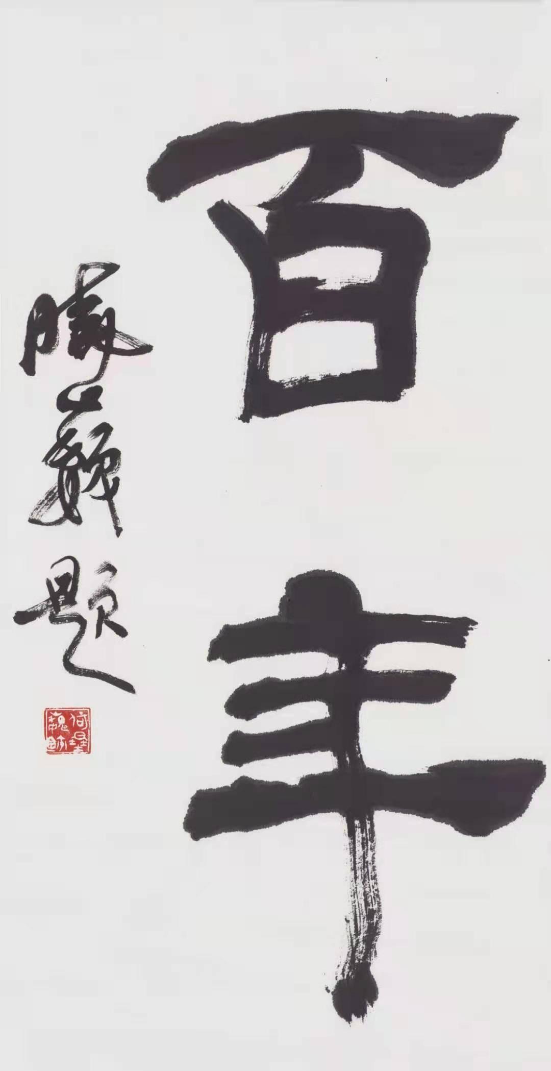 """""""书写百年""""让全网墨香四溢,成都市书协党员书法家组团写""""百年"""""""