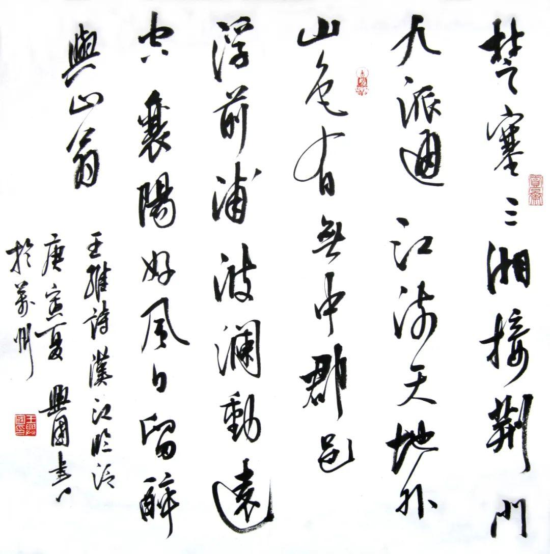 赏析丨王兴国书法作品