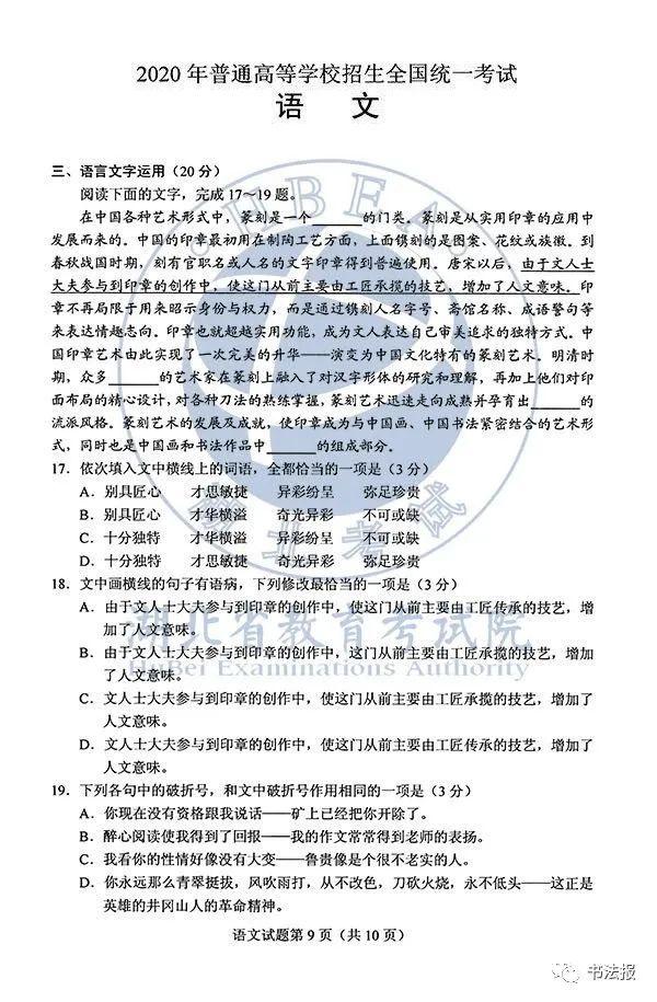 2021年高考作文题目曝光,全国Ⅱ卷出现书法作文题!