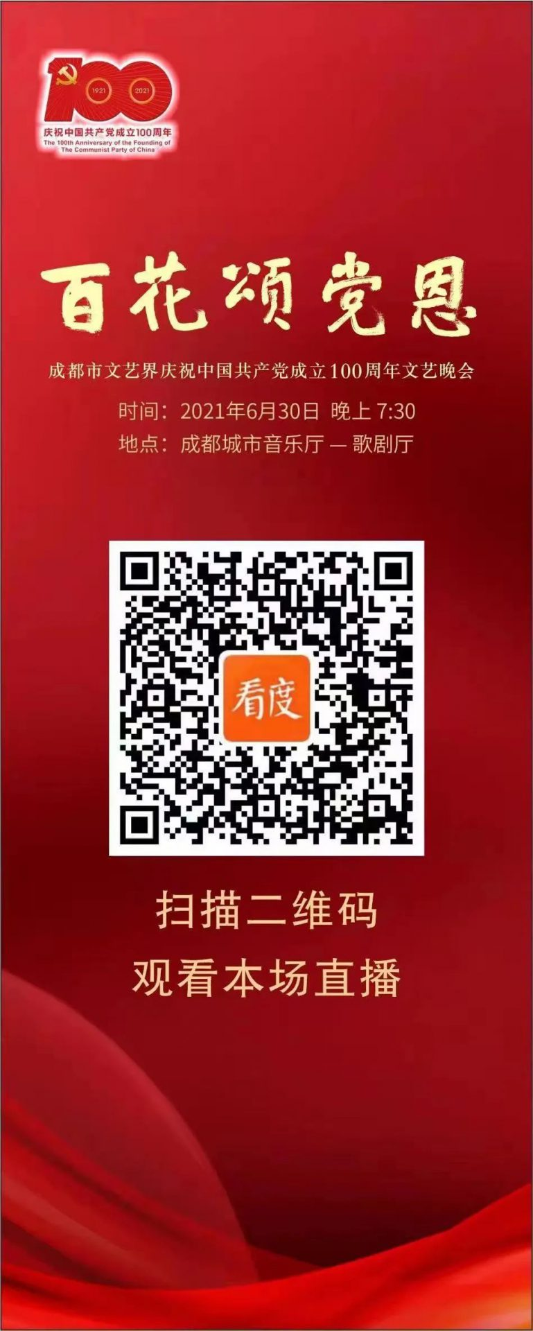 预告丨成都文艺界庆祝建党100周年文艺晚会明晚开演
