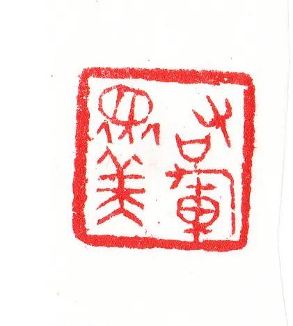 赏析丨邓长春篆刻作品