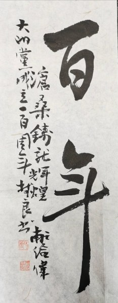 """""""书写百年""""让全网墨香四溢 成都市书协党员书法家组团写""""百年"""""""