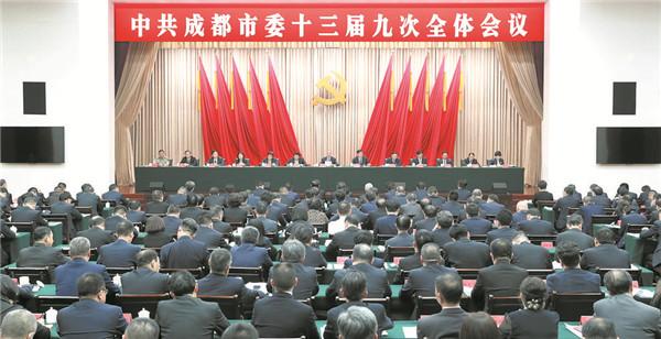 中共成都市委十三届九次全会举行