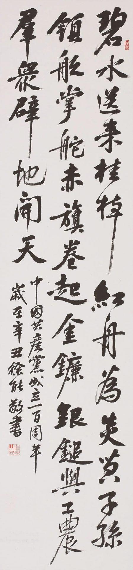 武侯区教育学会书法专委会教师书画作品入选武侯区庆祝中国共产党成立100周年美术书法作品展