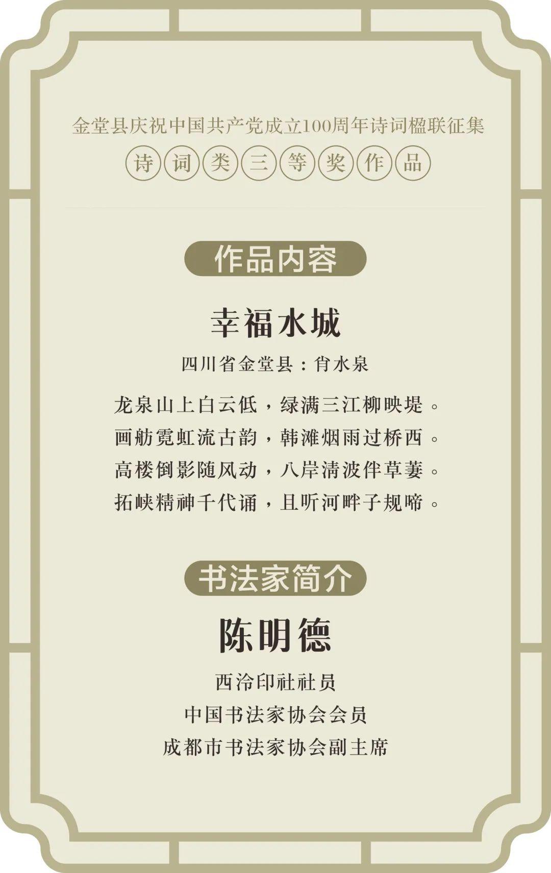 创建天府旅游名县 | 金堂县书画摄影巡展,让艺术在线!