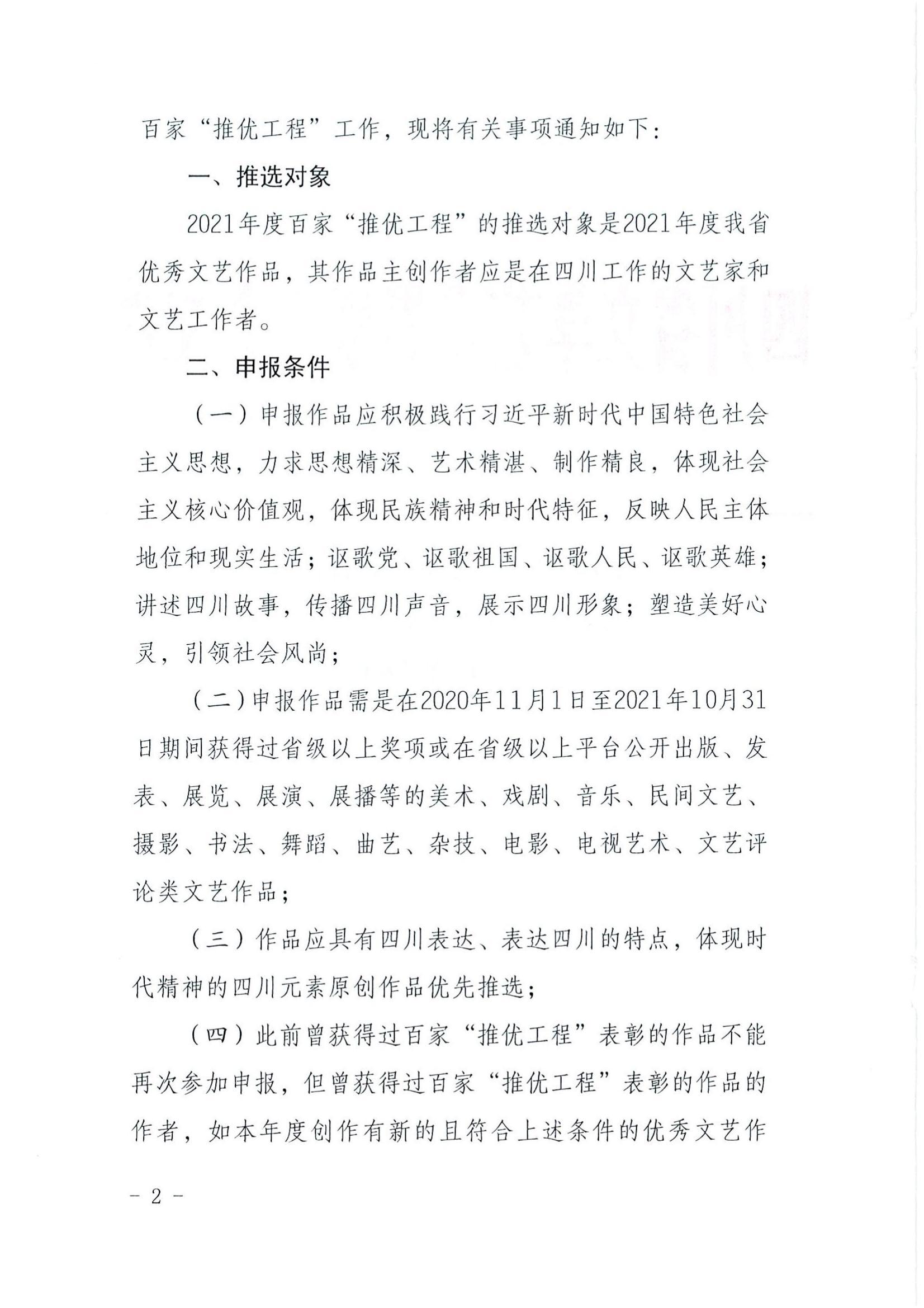 """成都市书协关于转发《四川省文联关于开展2021年度百家""""推优工程""""的通知》的通知"""