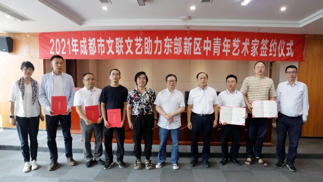 资讯 | 2021年成都市文联文艺助力东部新区中青年艺术家签约仪式成功举办